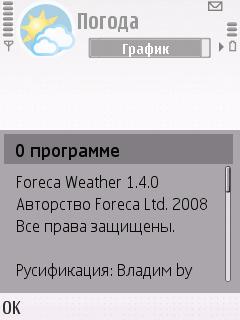 Как Скачать Программу Прогноз Погоды На Андроид Форека